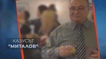 ВСС образува дисциплинарна проверка по случая Миталов