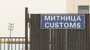 Продължава разследването на обира на митницата в Благоевград