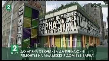 До април се очаква да приключи ремонтът на Младежкия дом във Варна