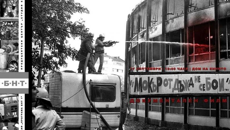 Документален филм на БНТ, посветен на 35-годишнината от пожара в