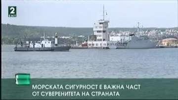 Морската сигурност е важна част от суверенитета на страната