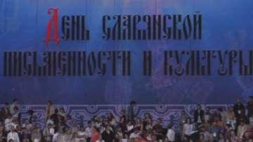 Тържествата за 24 май в Москва