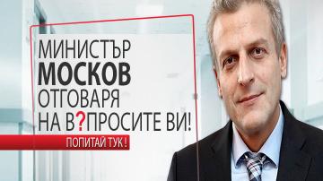 Вашите въпроси към министър Петър Москов