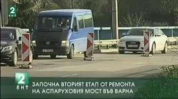 Започна вторият етап от ремонта на Аспаруховия мост във Варна