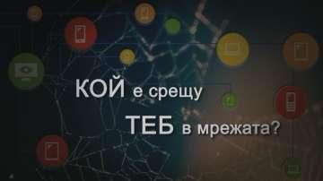 """Тази вечер """"В кадър"""": Кой е срещу теб в Мрежата?"""