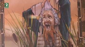 Чудните пътешествия на Мюнхаузен в чудните рисунки на Борис Стоилов