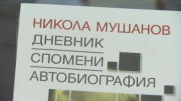 Премиера на дневника на Никола Мушанов