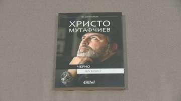 Христо Мутафвчиев издаде книга по случай 50-ия си рожден ден