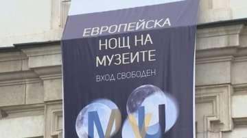 В Софийската нощ на музеите входът ще е свободен в 49 културни обекти