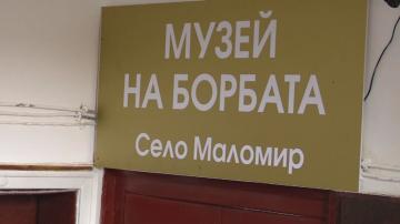 Музей на борбата отвори врати днес в ямболското село Маломир