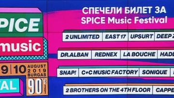 Спечелете безплати билети за SPICE MUSIC FESTIVAL 2019 с играта на БНТ