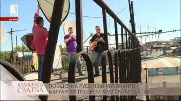 Русенски музиканти създадоха специална песен за кралската сватба