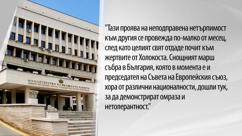 снимка 1 В остра декларация Външното ни министерство осъжда провелия се вчера Луковмарш