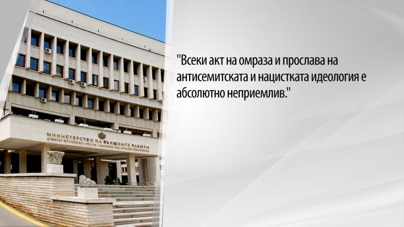 снимка 2 В остра декларация Външното ни министерство осъжда провелия се вчера Луковмарш