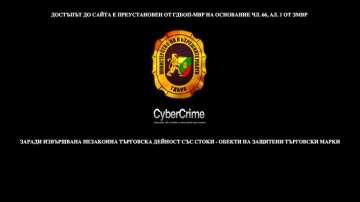 ГДБОП закри 15 сайта за продажба на фалшиви стоки с лого на световни марки
