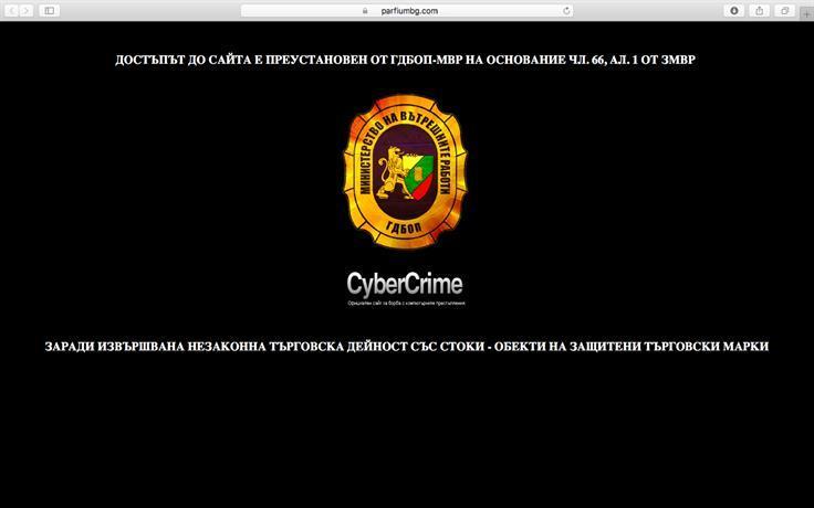 гдбоп закри сайта продажба фалшиви стоки лого световни марки