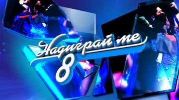 Гледайте в неделя по БНТ 2 последните претенденти за финала на Надиграй ме