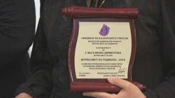 Синдикатът на българските учители награди журналиста от БНТ Елиана Димитрова