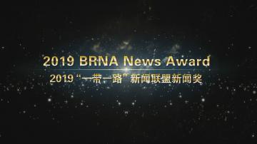 БНТ спечели журналистическа награда за сътрудничеството си с китайската CCTV+