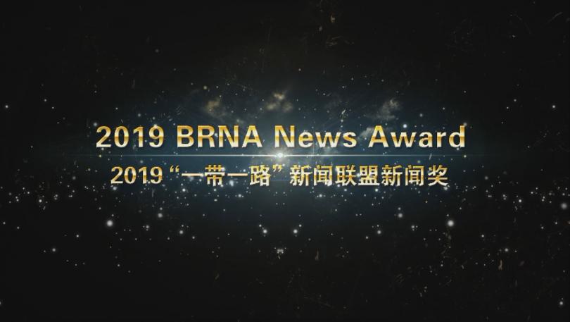 БНТ спечели журналистическа награда за сътрудничеството си с китайската CCTV+.
