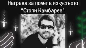 Номинации за наградите Стоян Камбарев