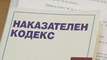 Без представители от прокуратурата и ВСС в работната група за промените в НК