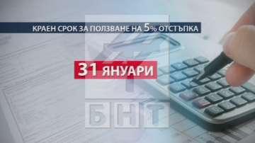 5% отстъпка при подаване на данъчна декларация до 31 януари