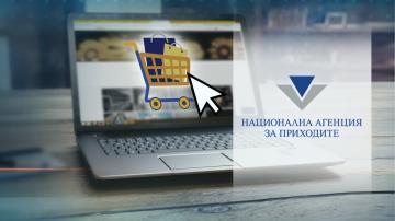 Край на старите касови апарати, НАП ще следи и онлайн търговците