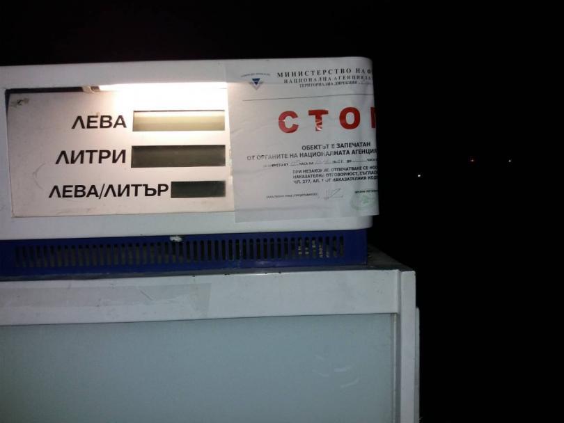 нап запечата бензиностанция софия