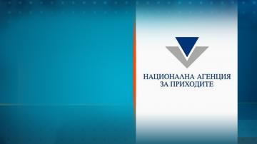 НАП ще оспорва глобата от 5,1 млн. лева за теча на лични данни