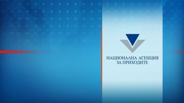 Уволниха директора на НАП - Ловеч дисциплинарно