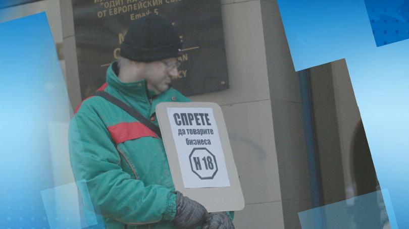 Търговци, собственици на онлайн магазини и ресторантьори протестираха пред министерството