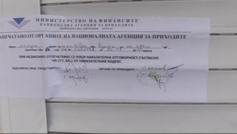 Данъчни инспектори запечатаха 15 търговски обекта за 48 часа в