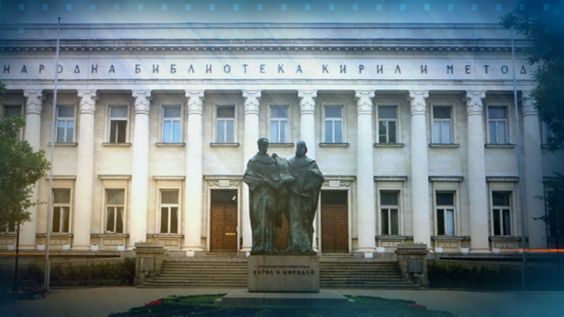 Националната библиотека