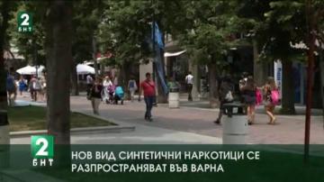 Нов вид синтетични наркотици се разпространяват във Варна