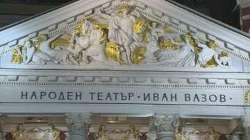 """Брой 300 на """"Хъшове"""" в Народния театър """"Иван Вазов"""""""