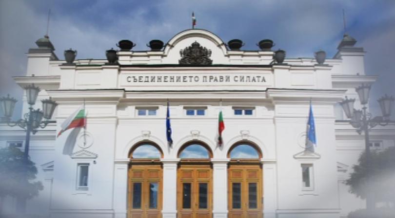 снимка 3 43-тото Народно събрание вече е в историята