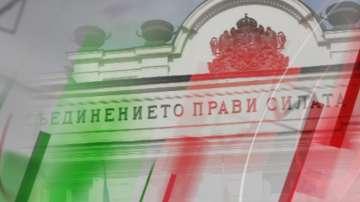 След второ среднощно заседание: Депутатите приеха Бюджет 2018