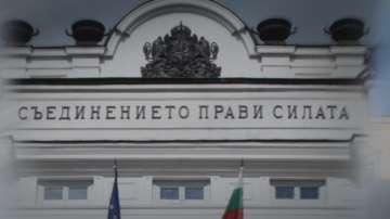 Народното събрание обсъжда ветото върху Закона за държавната собственост