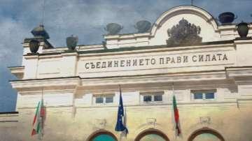 ГЕРБ и БСП с взаимни обвинения за депутатските заплати