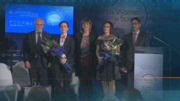 Три българки бяха отличени за постижения в науката