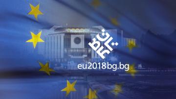 Европейската комисия поздрави България за постиженията на Председателството
