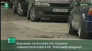 """Варненец се оплака от лошата инфраструктура в квартал """"Кайсиева градина"""