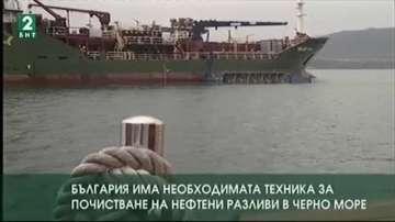 България има необходимата техника за почистване на нефтени разливи в Черно море