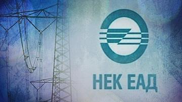 Отпуснаха 601 млн. евро за задълженията на НЕК