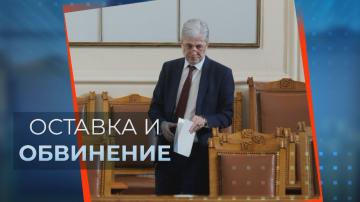 Министър Нено Димов подаде оставка. Прокуратурата повдигна обвинения срещу него