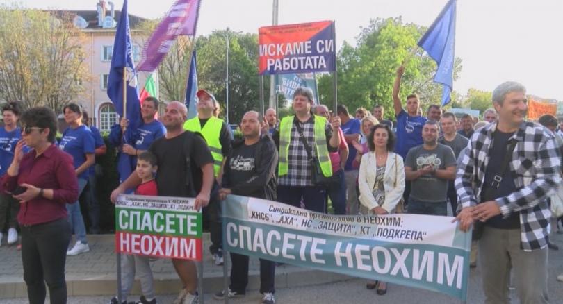 Работници от химическия завод в Димитровград излязоха на протест. Те