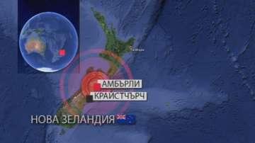 В Нова Зеландия бяха усетени стотици вторични трусове