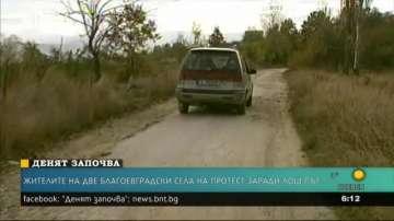Жителите на Бучино и Лисия излязоха на протест заради разбит път