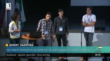 Трети ден Габрово е домакин на форум за бъдещето на Европа